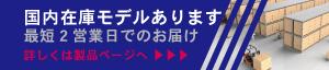 5TC-JPモデル